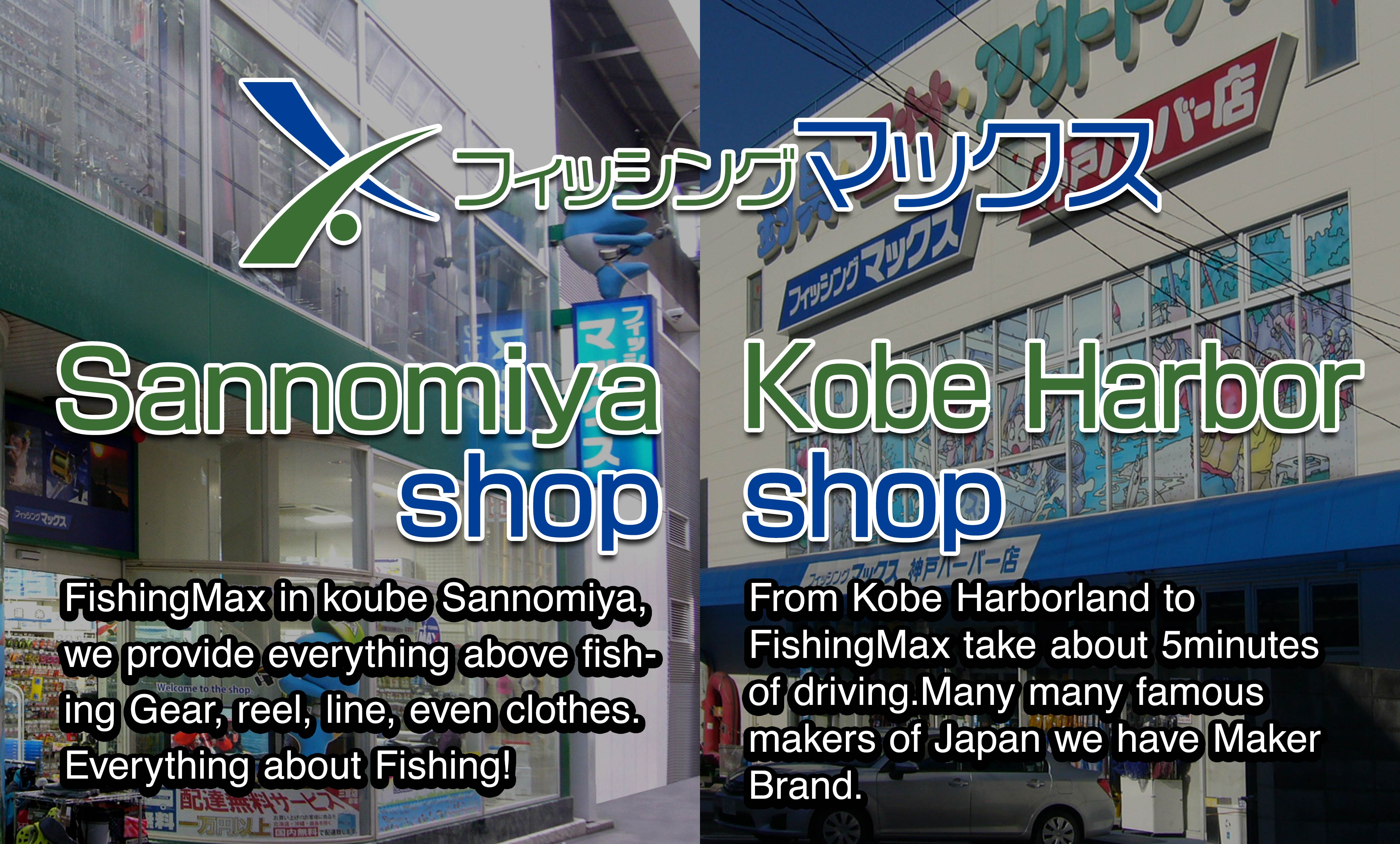 Fishing gear · Outdoor goods Large specialty store「FISHING MAX」Koube store